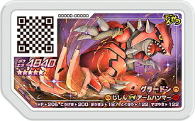 ポケモンガオーレ GR2-058 グラードン【グレード5】