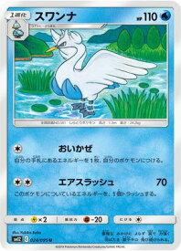 ポケモンカードゲーム PK-SM12-024 スワンナ U