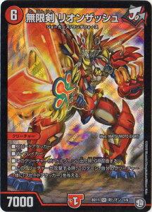 デュエルマスターズ BD-11 剣リオン 1 SR 無限剣 リオンザッシュ ガチヤバ4!無限改造デッキセットDX!! ジョーのビッグバンGR