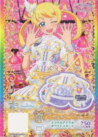 キラッとプリ☆チャン P-076 ミラクルアイドルホワイトスカート SR