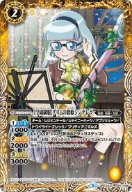 バトルスピリッツ BSC33-043 [学園制服]グリムの歌姫シンデレラ