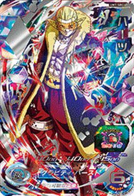 スーパードラゴンボールヒーローズ/UM7-SEC3 ハーツUR