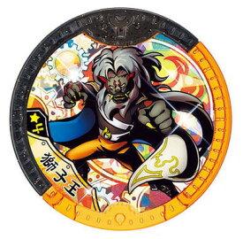 妖怪Yメダル ニューヒーローズ!獅子王 ★4【超激レア】
