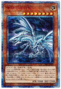 遊戯王 20CP-JPF01 青眼の亜白龍【20thシークレットレア】
