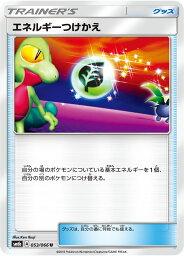 更換神奇寶貝紙牌遊戲/[SM6B]冠軍道路/PK-SM6B-053能源U