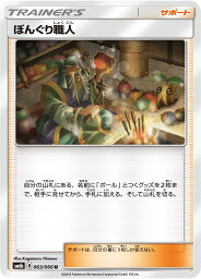 神奇寶貝紙牌遊戲/[SM6B]冠軍道路/PK-SM6B-063 bonguri工匠U