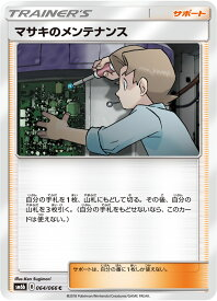 ポケモンカードゲーム PK-SM6B-064 マサキのメンテナンス C