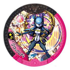 妖怪Yメダル ワイルドファイト! クロックレディ ★4【超激レア】