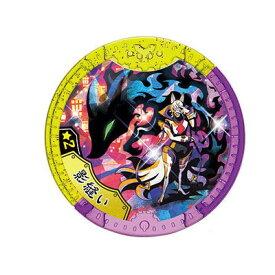 【格安】【楽天スーパーSALE】妖怪Yメダル 宇宙からの侵略者! 影縫い ★2【レア】