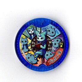 妖怪Yメダル 青き刻の魔導士! ブルポン・全★3【はぐれ】