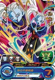 スーパードラゴンボールヒーローズ UM8-035 マルカリータ R
