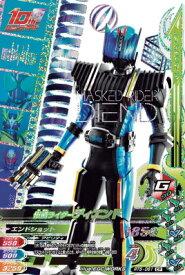 ガンバライジング RT5-061 仮面ライダーディエンド CP
