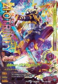 ガンバライジング BS2-044 仮面ライダージオウトリニティ LR