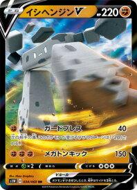 ポケモンカードゲーム PK-S1W-034 イシヘンジンV RR