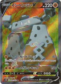 ポケモンカードゲーム PK-S1W-064 イシヘンジンV SR