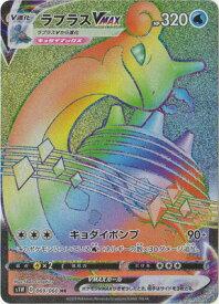 ポケモンカードゲーム PK-S1W-069 ラプラスVMAX HR