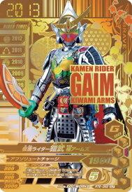 ガンバライジング RT6-062 仮面ライダー鎧武 極アームズ GLR