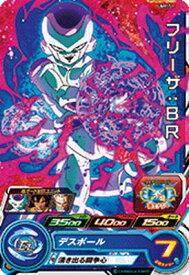 スーパードラゴンボールヒーローズ/UMP-51 フリーザ:BR