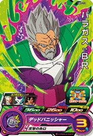 スーパードラゴンボールヒーローズ/UMP-53 パラガス:BR
