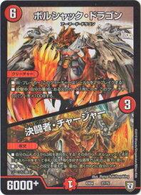 デュエルマスターズ DMEX-04 27 ボルシャック・ドラゴン 決闘者・チャージャー 「夢の最&強!!ツインパクト超No.1パック」