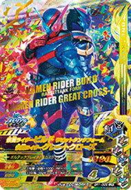 ガンバライジング BR1-009 仮面ライダービルド ラビットタンクフォーム 仮面ライダーグレートクローズ LR