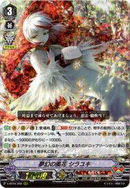 ヴァンガード V-BT04/008 夢幻の風花 シラユキ RRR 最凶!根絶者