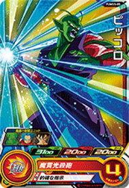 スーパードラゴンボールヒーローズ PUMS5-05 ピッコロ