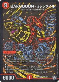 デュエルマスターズ 新9弾 DMRP-09 S9 秘 SS BAKUOOON・ミッツァイル「超天篇 第1弾 新世界ガチ誕! 超GRとオレガ・オーラ!!」