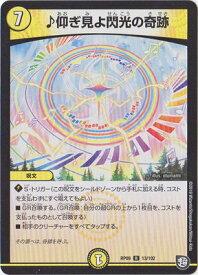 デュエルマスターズ 新9弾 DMRP-09 13 R ♪仰ぎ見よ閃光の奇跡「超天篇 第1弾 新世界ガチ誕! 超GRとオレガ・オーラ!!」