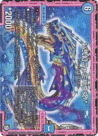 デュエルマスターズ DMRP-09 40 U * 弐幻ニャミバウン *
