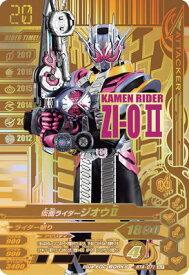 ガンバライジング RT4-071 仮面ライダージオウII GLR