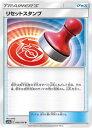 ポケモンカードゲーム/PK-SM10a-046 リセットスタンプ U