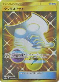 ポケモンカードゲーム PK-SM10a-067 タッグスイッチ UR