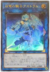 遊戯王/第10期/08弾/DANE-JP047 双穹の騎士アストラム【ウルトラレア】