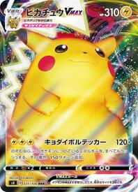 ポケモンカードゲーム PK-S4-031 ピカチュウVMAX RRR