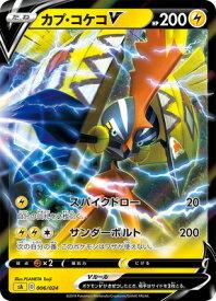 ポケモンカードゲーム 【黄】PK-SA-006 カプ・コケコV