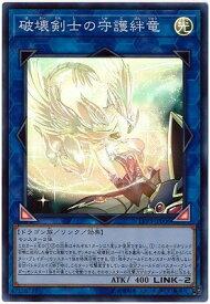 遊戯王 第10期 LVP3-JP006 破壊剣士の守護絆竜【スーパーレア】