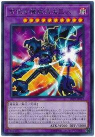 遊戯王 第10期 LVP3-JP017 古代の機械混沌巨人 R