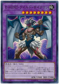 遊戯王 第10期 LVP3-JP034 E-HERO ワイルド・サイクロン