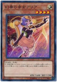 遊戯王 第10期 LVP3-JP068 幻奏の音女アリア