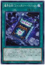 遊戯王 第10期 LVP3-JP079 魔界台本「ファンタジー・マジック」