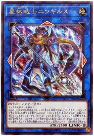 遊戯王 第10期 LVP3-JP082 星杯戦士ニンギルス R