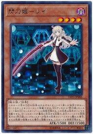 遊戯王 第10期 LVP3-JP088 閃刀姫−レイ R