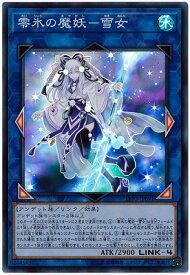 遊戯王 第10期 LVP3-JP091 零氷の魔妖−雪女【スーパーレア】