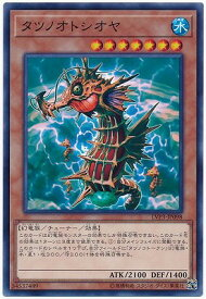 遊戯王 第10期 LVP3-JP099 光竜星-リフン R