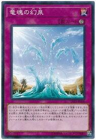 遊戯王 第10期 LVP3-JP100 竜魂の幻泉