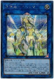 遊戯王 第10期 LVP3-JP056 武神姫-アハシマ【シークレットレア】