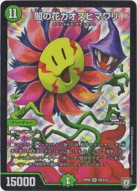 デュエルマスターズ 新8弾 DMRP-08 S9 SR 闇の花カオスヒマワリ「双極篇 第4弾 超決戦!バラギアラ!!無敵オラオラ輪廻∞」