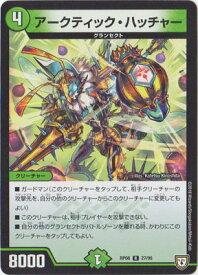 デュエルマスターズ 新8弾 DMRP-08 27 R アークティック・ハッチャー「双極篇 第4弾 超決戦!バラギアラ!!無敵オラオラ輪廻∞」