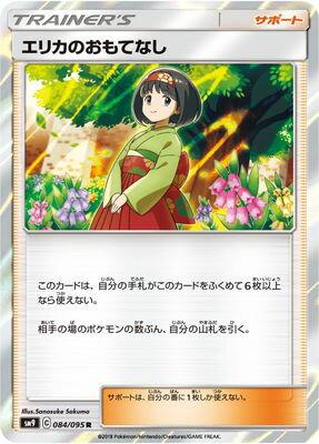 ポケモンカードゲーム/PK-SM9-084 エリカのおもてなし R